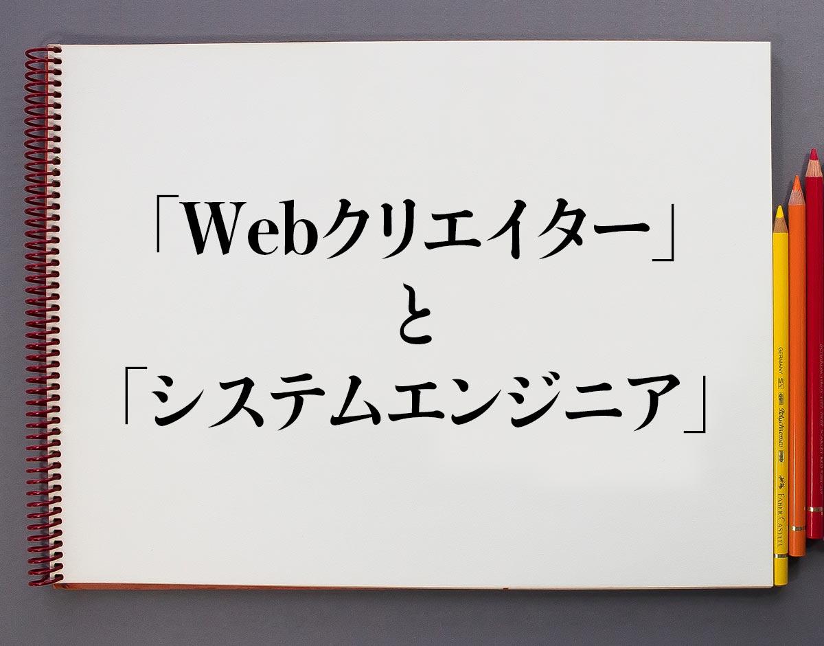「Webクリエイター」と「システムエンジニア」の違い
