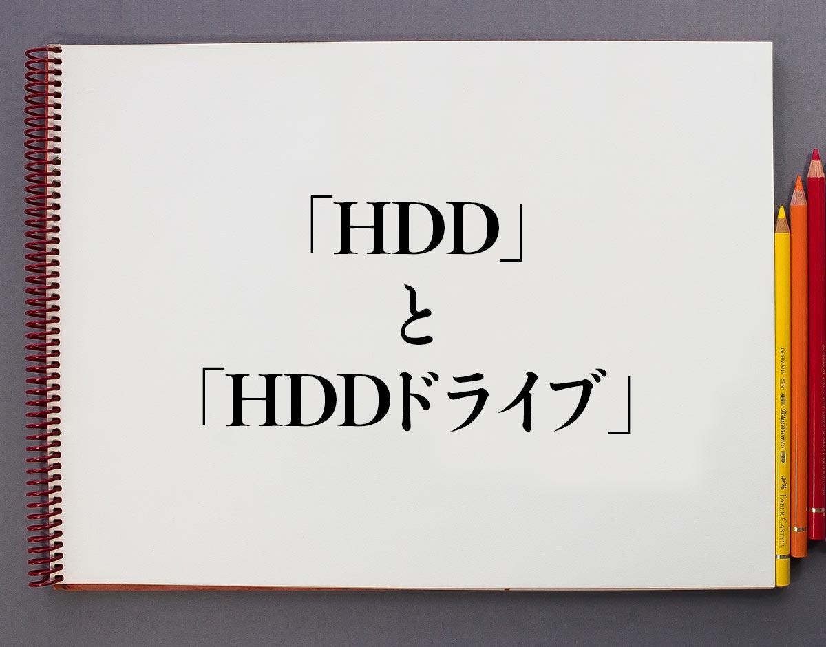 「HDD」と「HDDドライブ」の違い