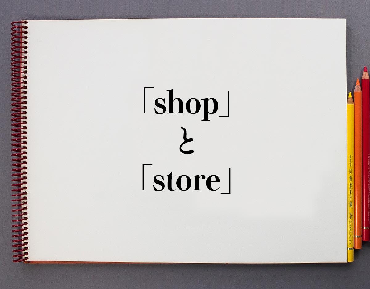 「shop」と「store」の違い