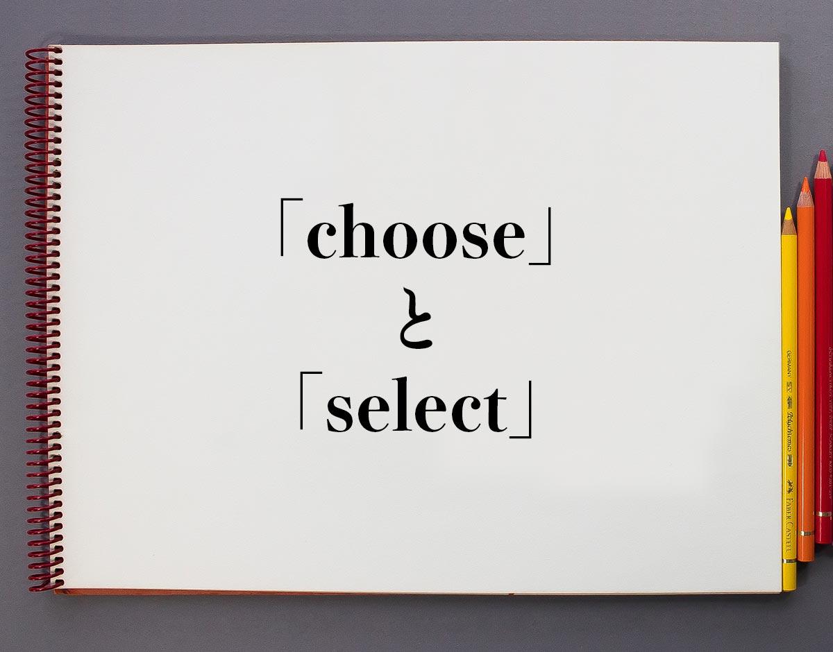 「choose」と「select」の違い