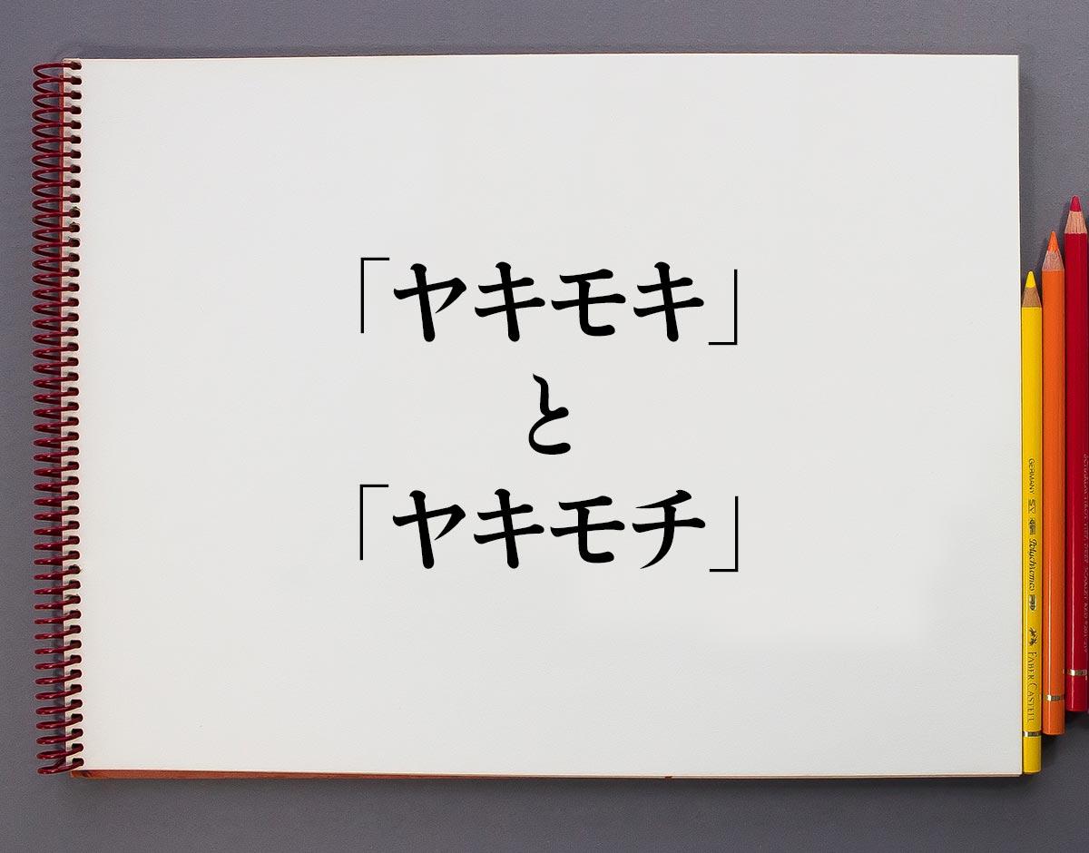 「ヤキモキ」と「ヤキモチ」の違い
