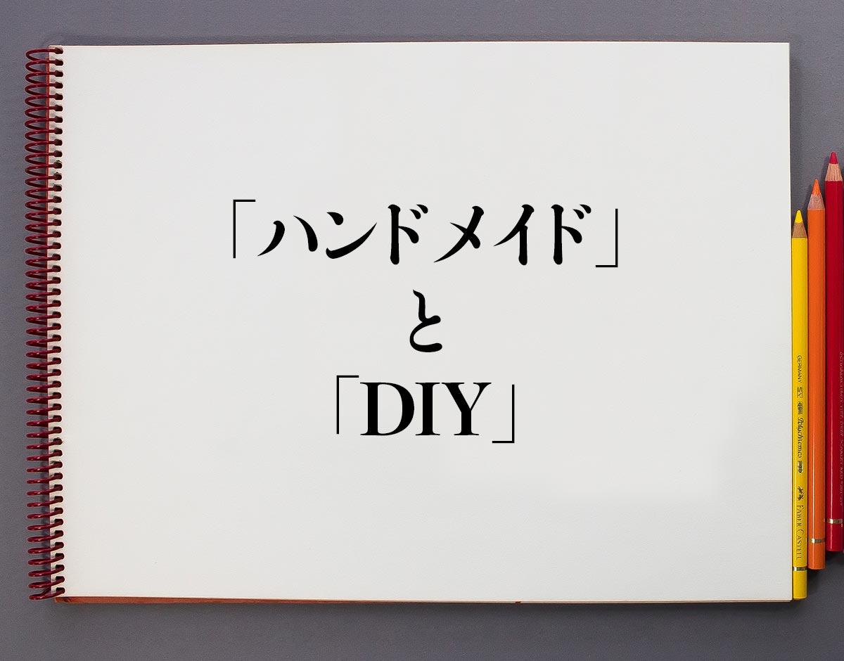 「ハンドメイド」と「DIY」の違い