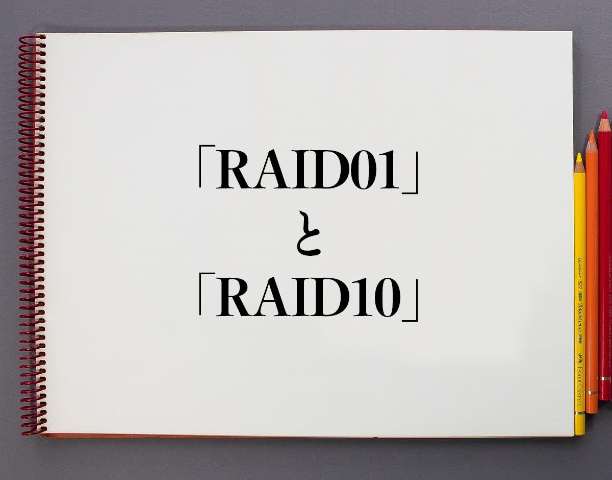 「RAID01」と「RAID10」の違い