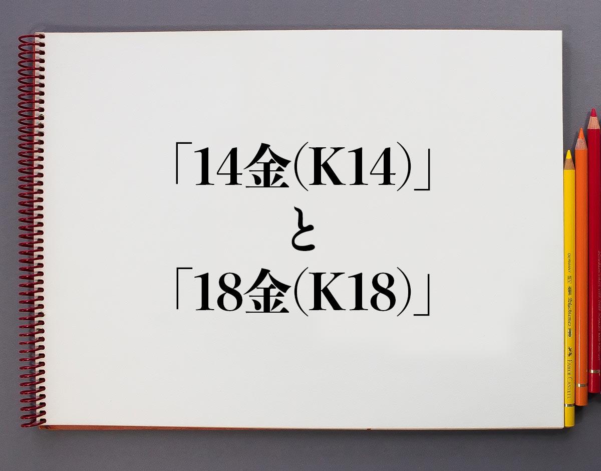 「14金(K14)」と「18金(K18)」の違い