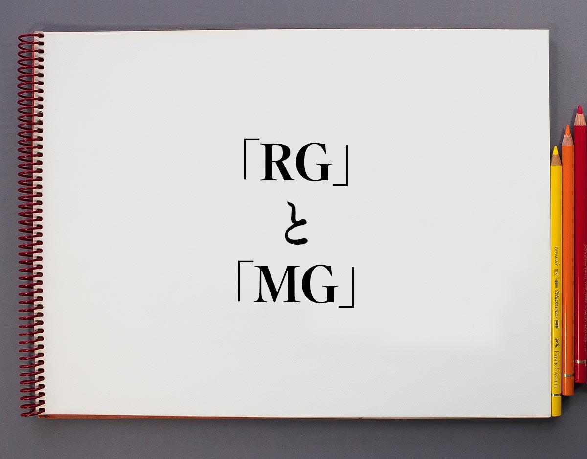 「RG」と「MG」の違い