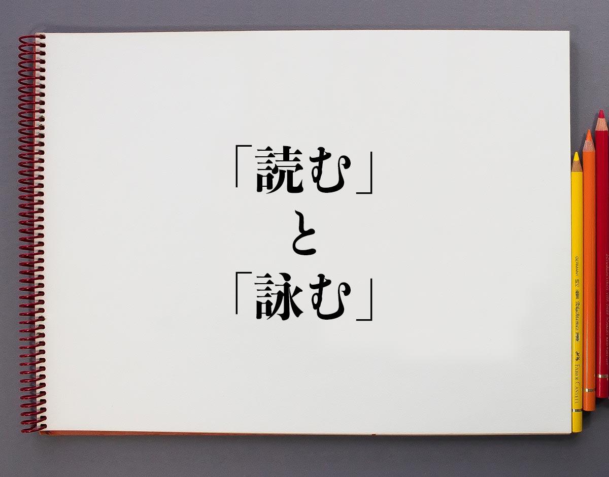 「読む」と「詠む」の違い