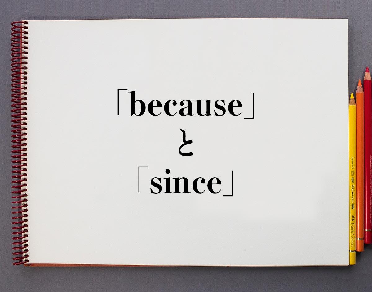 「because」と「since」の違い