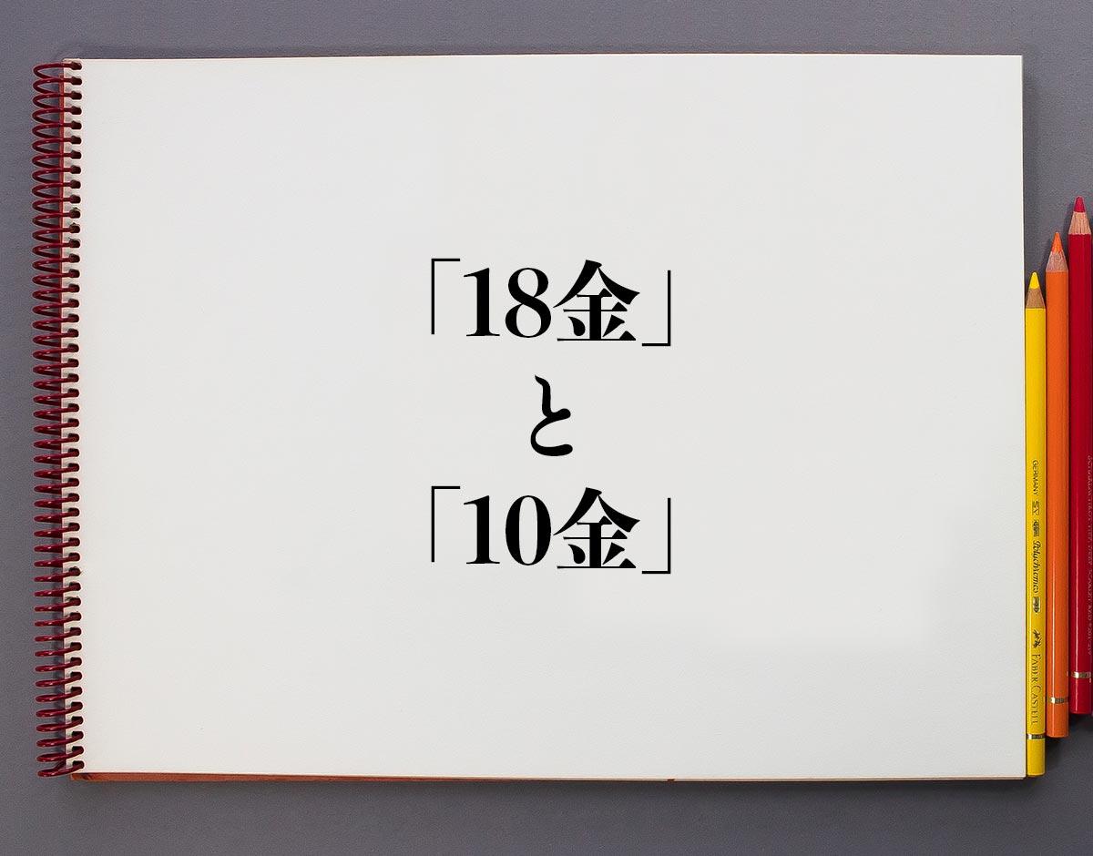 「18金」と「10金」の違い
