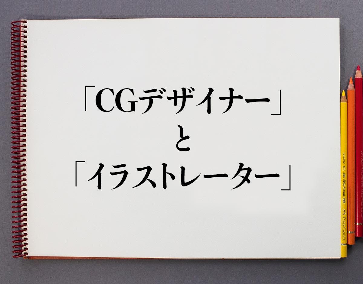 「CGデザイナー」と「イラストレーター」の違い
