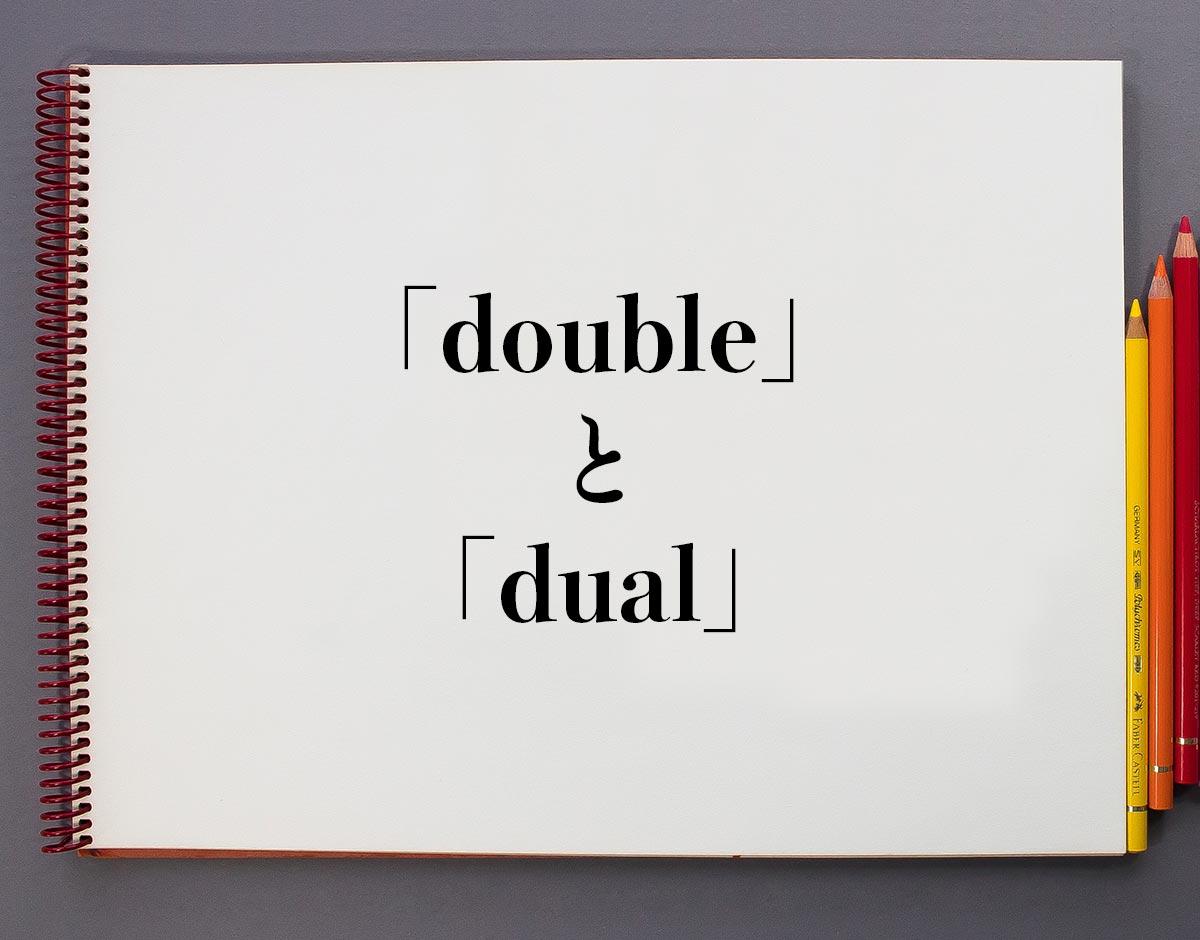 「double」と「dual」の違い