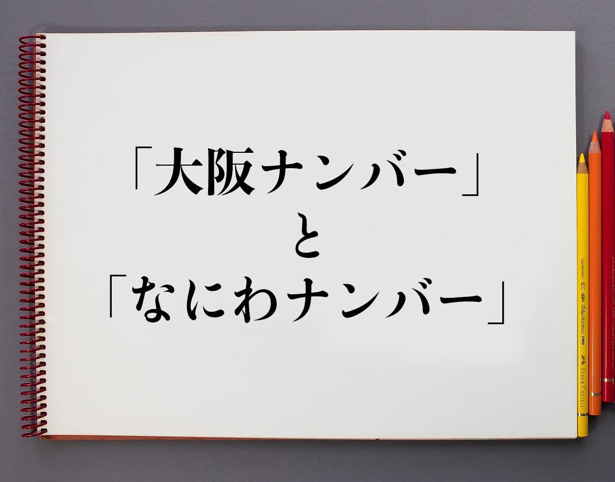 「大阪ナンバー」と「なにわナンバー」の違い