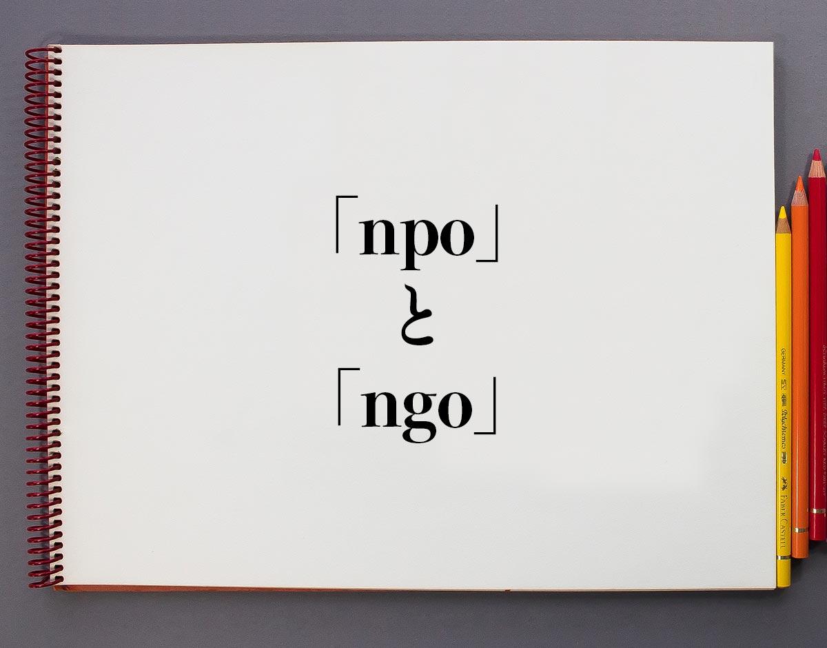 「npo」と「ngo」の違い
