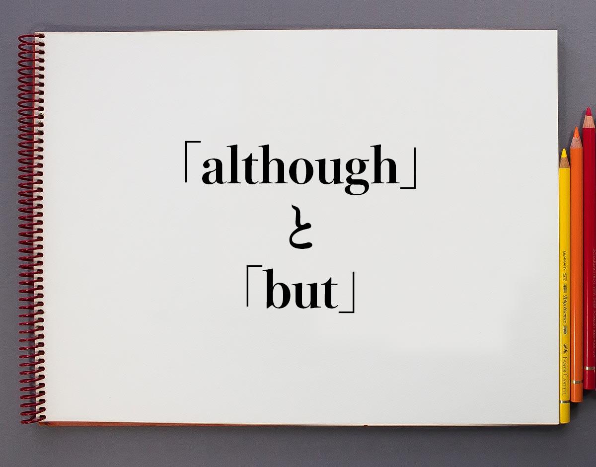 「although」と「but」の違い