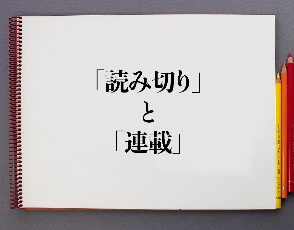 「読み切り」と「連載」の違い