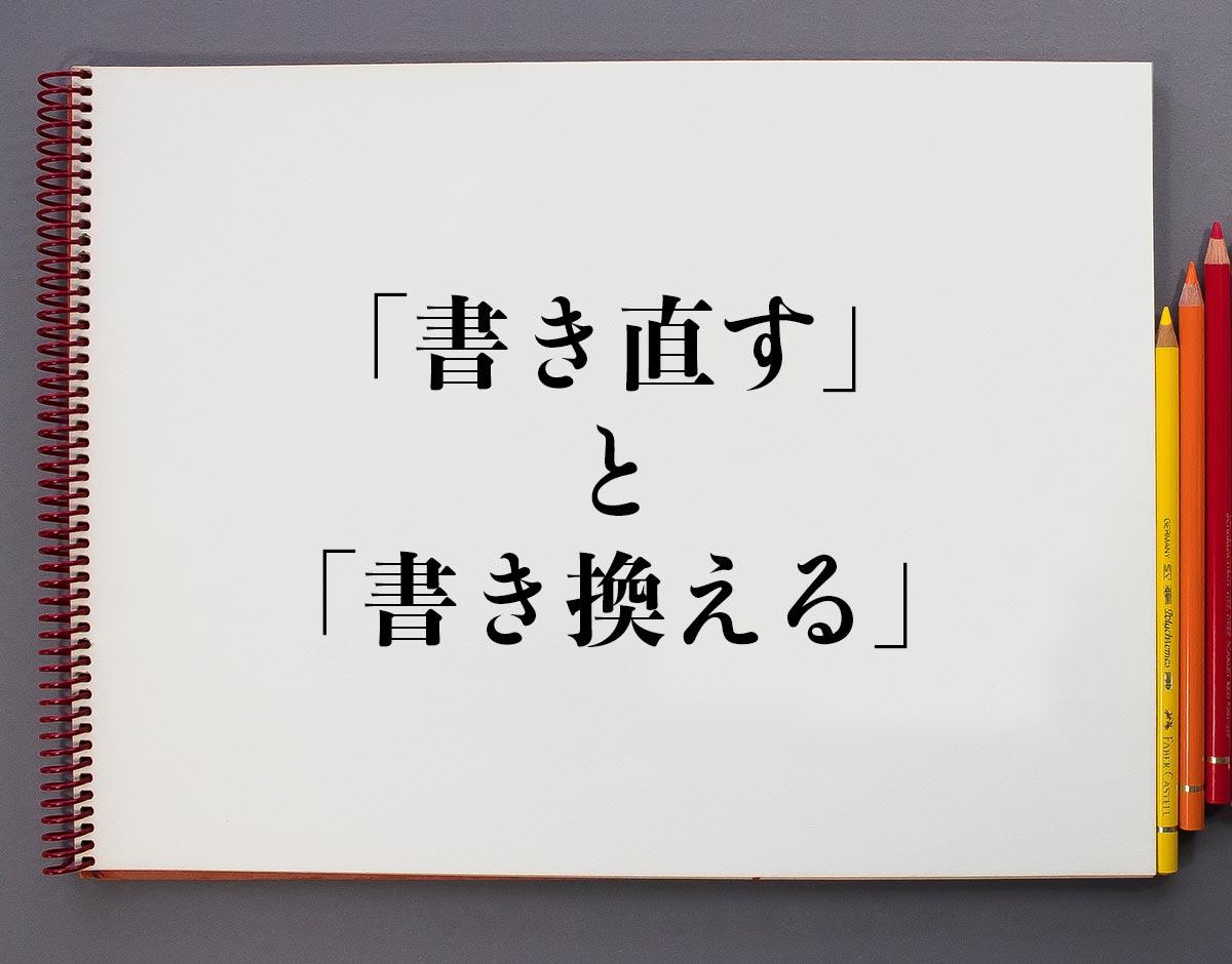 「書き直す」と「書き換える」の違い