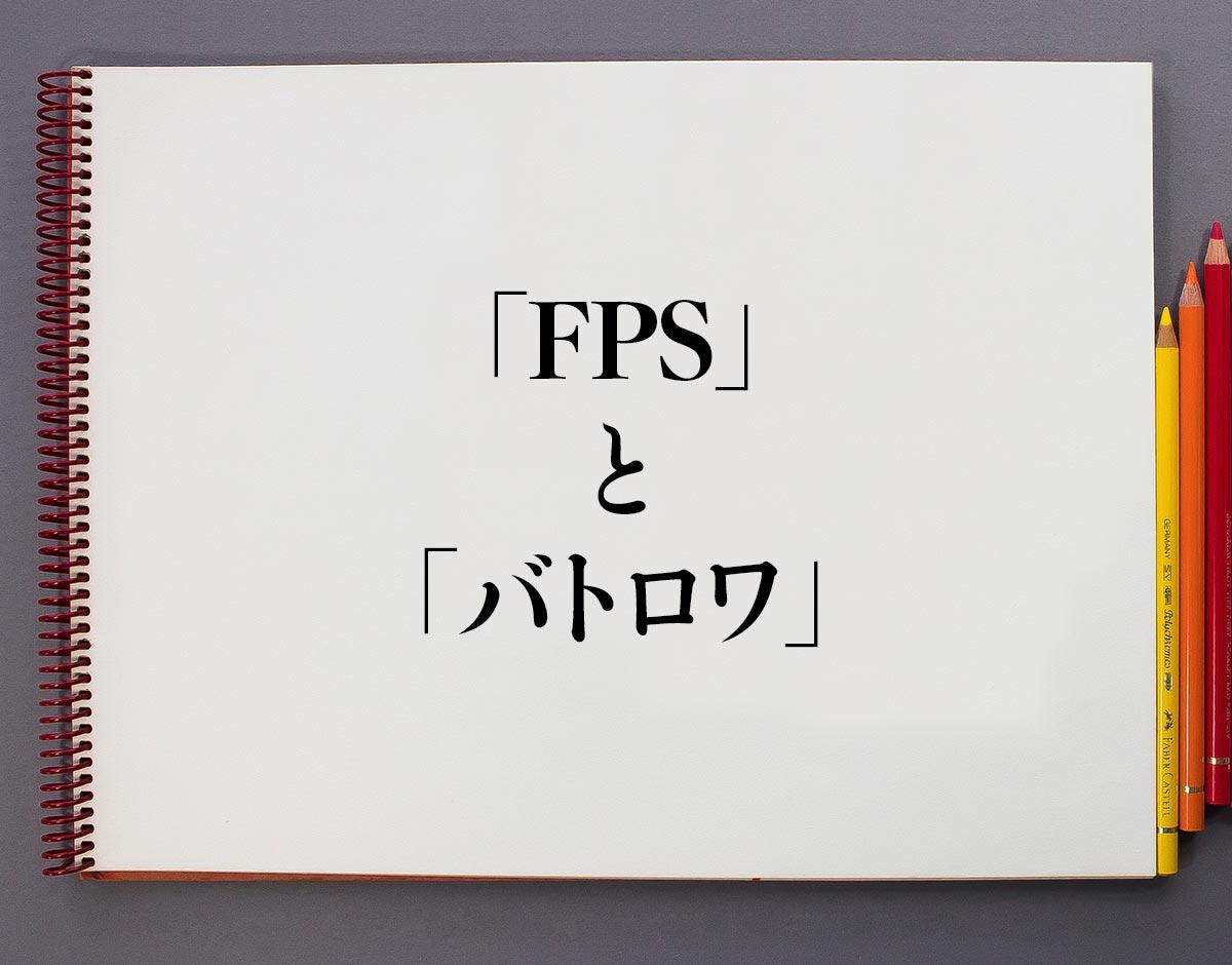 「FPS」と「バトロワ」の違い