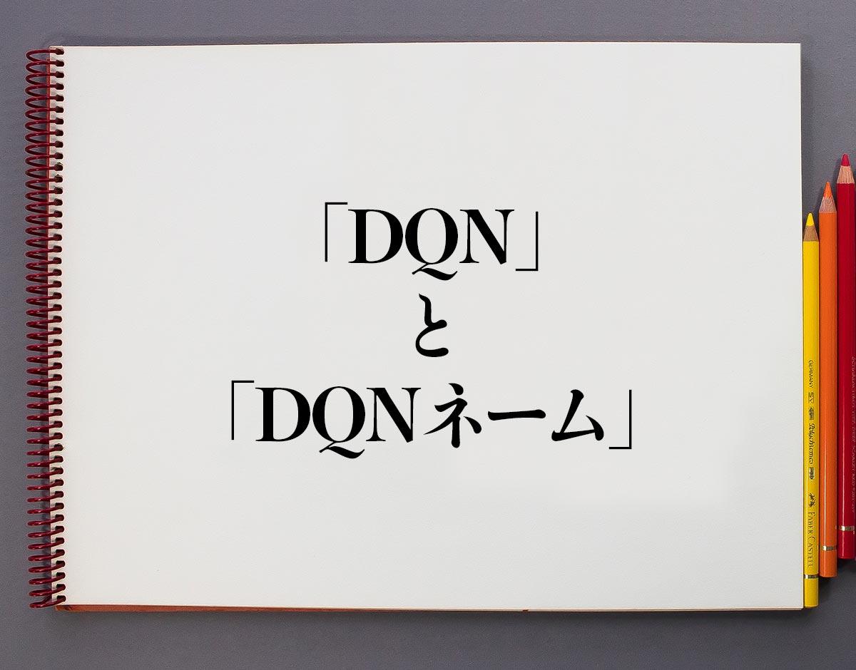 「DQN」と「DQNネーム」の違い