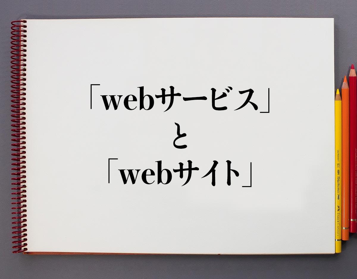 「webサービス」と「webサイト」の違い