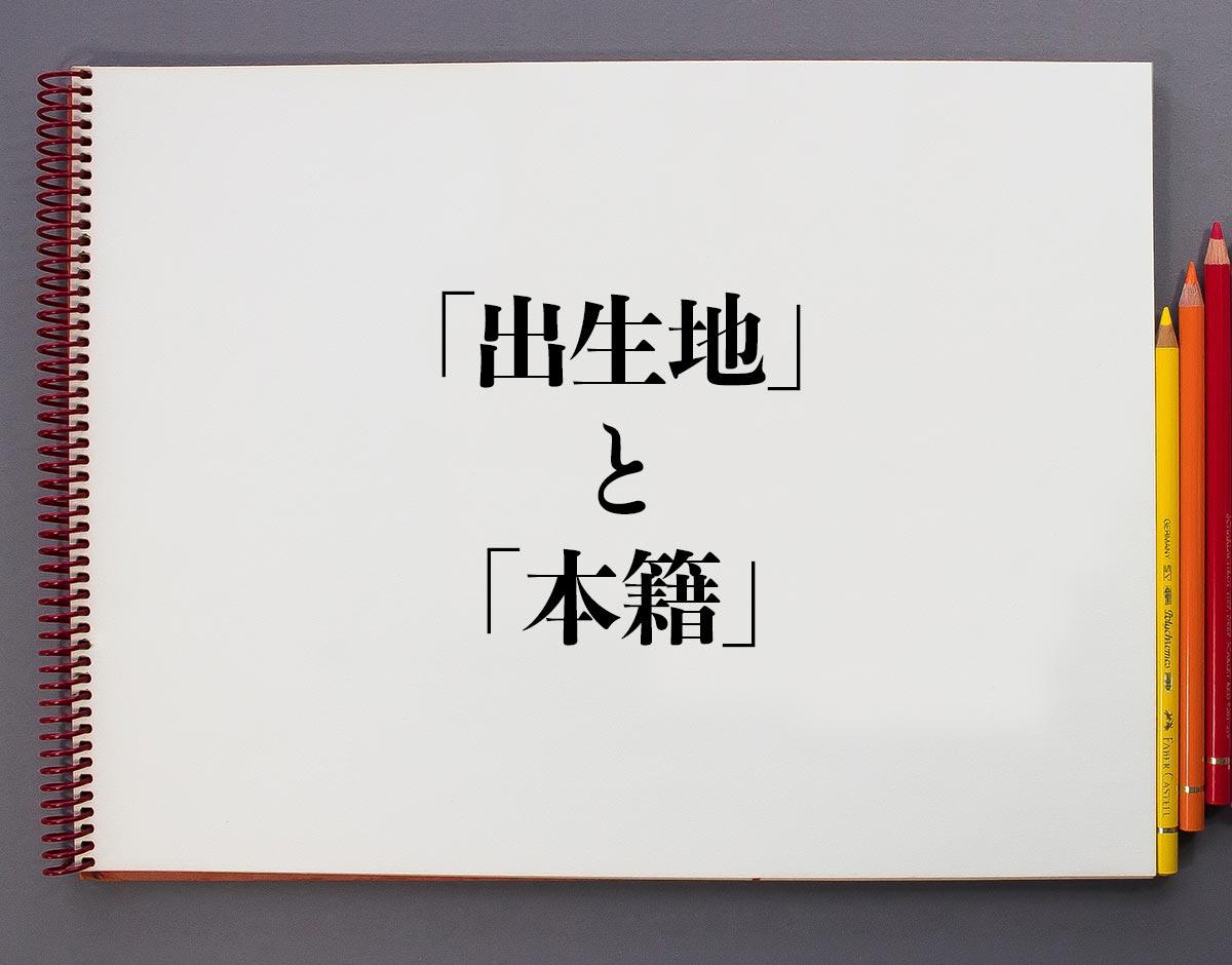 「出生地」と「本籍」の違い