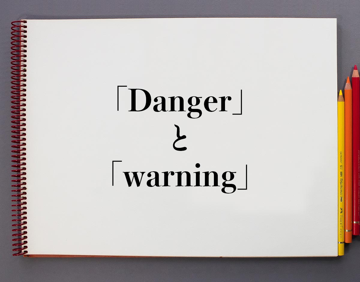「Danger」と「warning」の違い