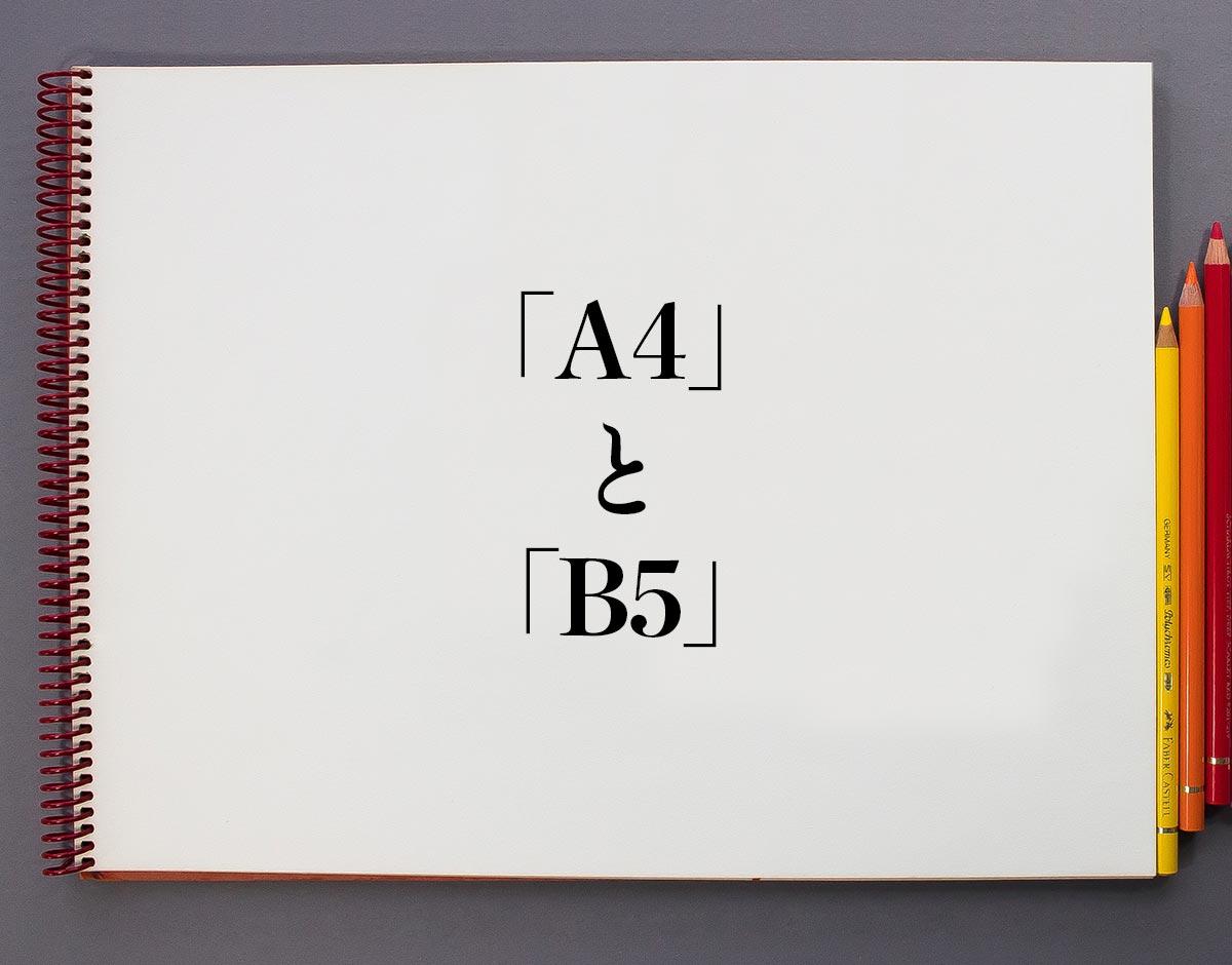 「A4」と「B5」の違い