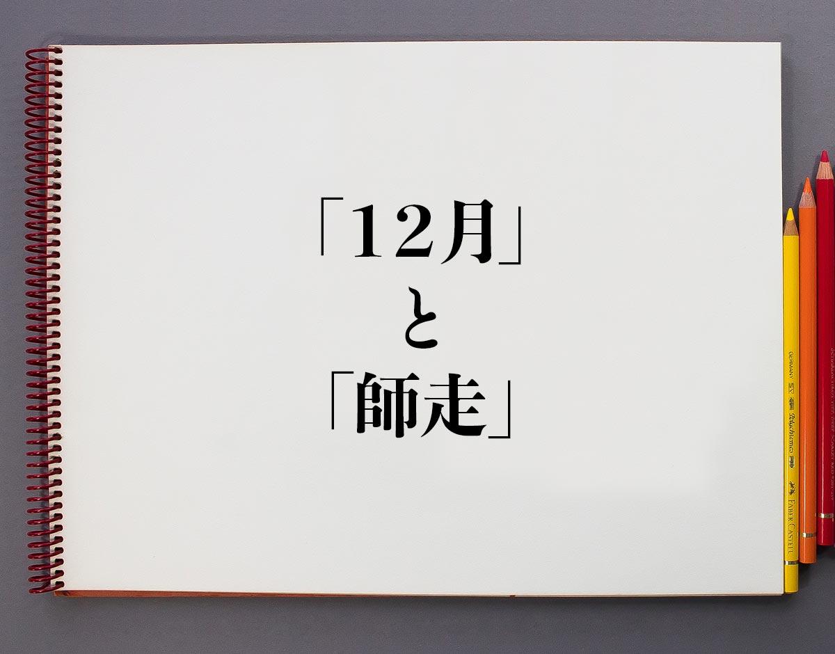 「12月」と「師走」の違い
