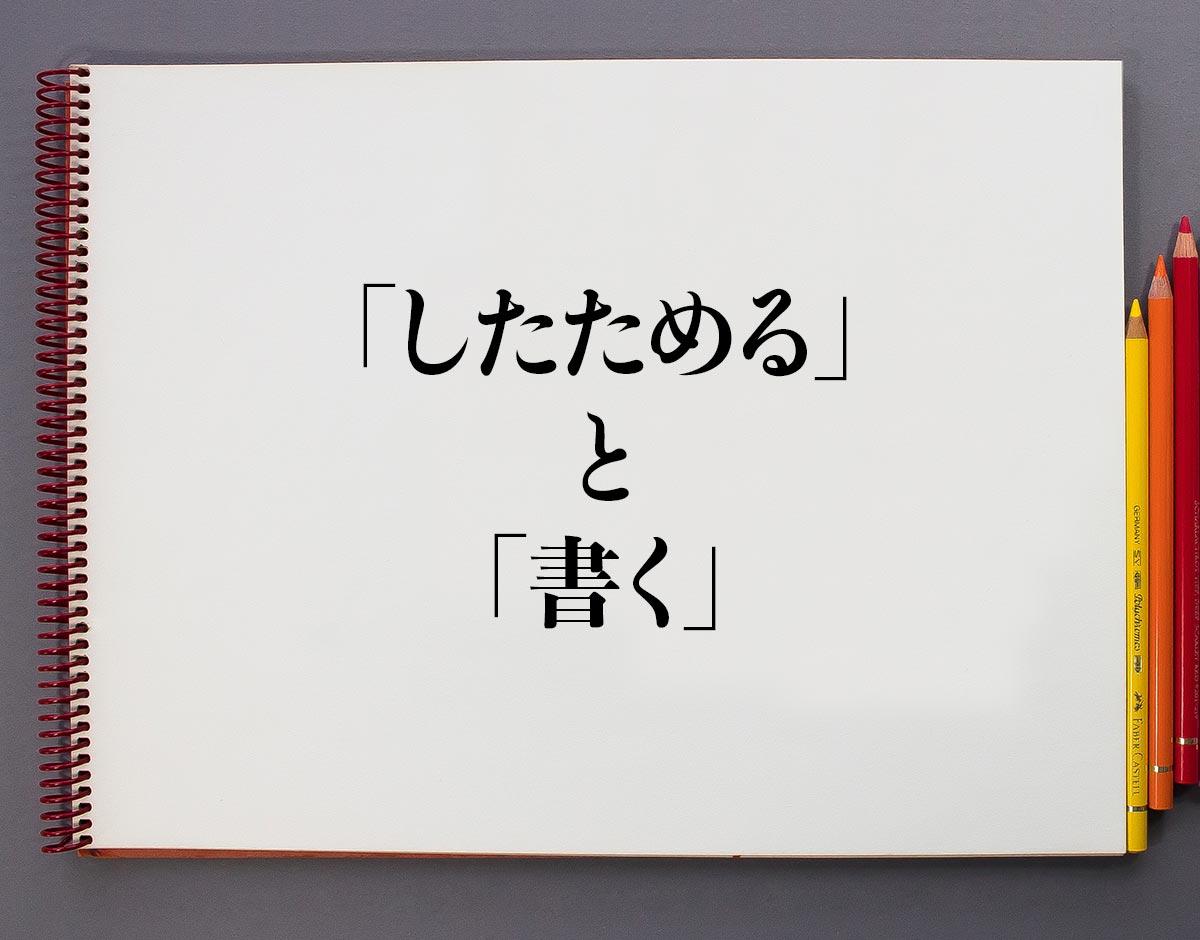 「したためる」と「書く」の違い