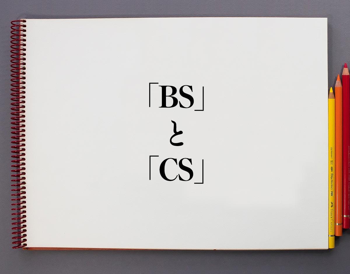 「BS」と「CS」の違い