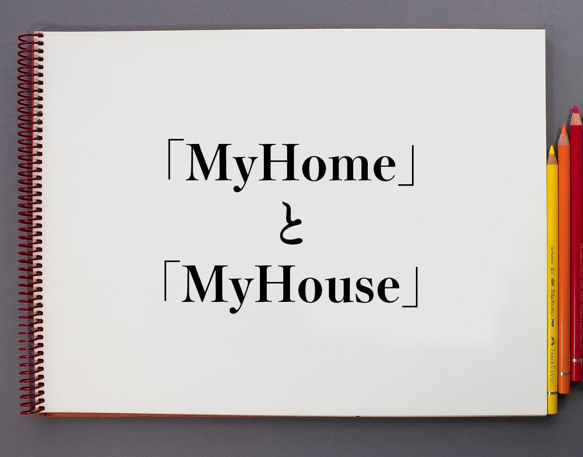 「MyHome」と「MyHouse」の違い