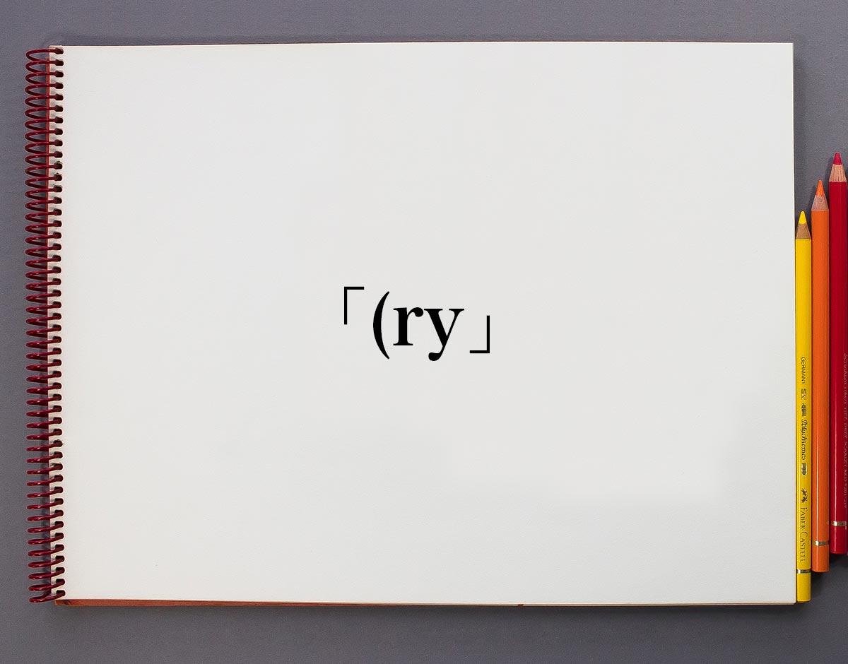「(ry」の意味