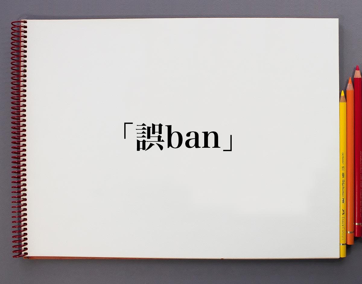 「誤ban」とは