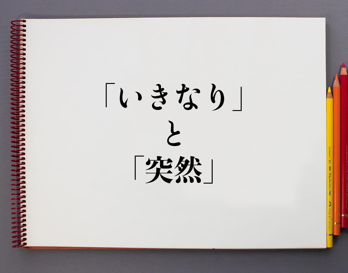 「いきなり」と「突然」の違い