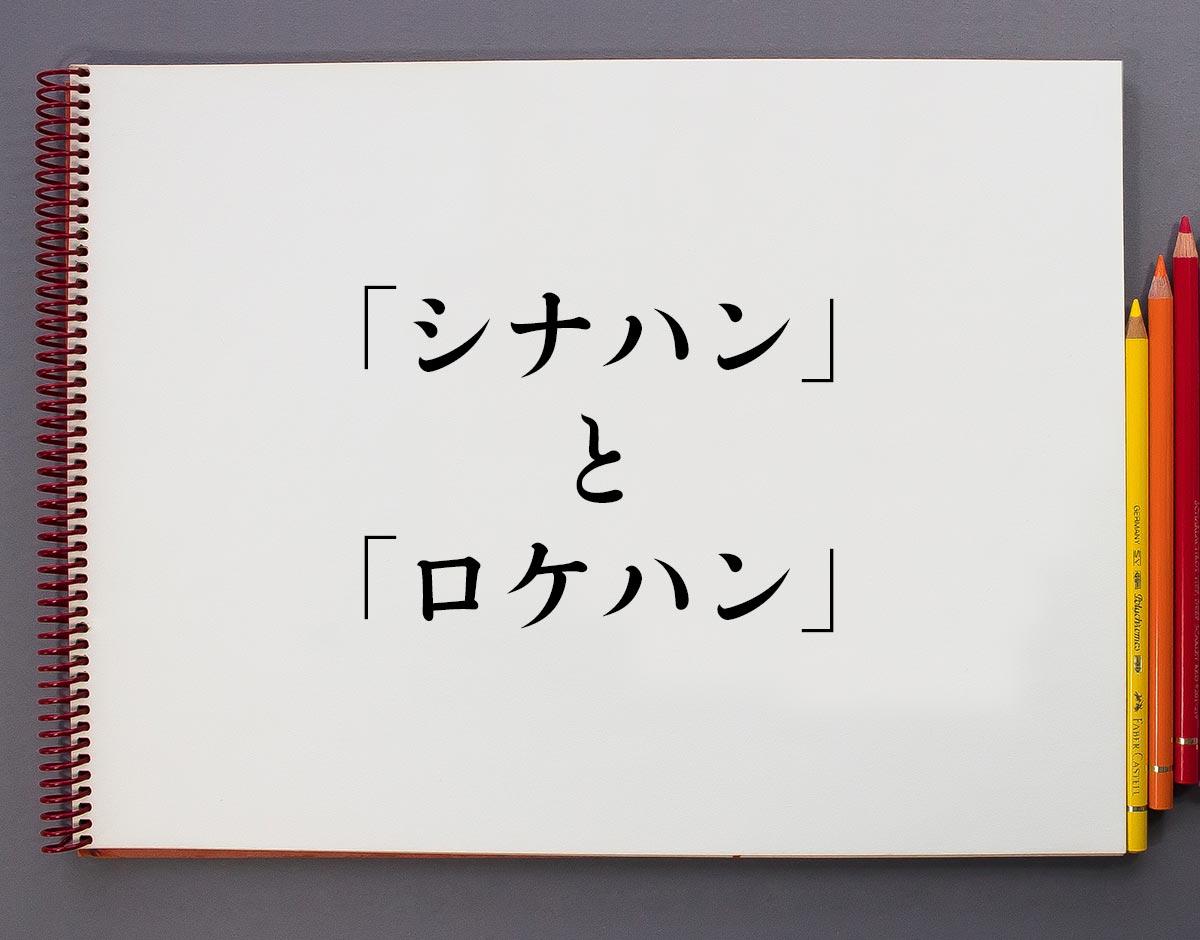 「シナハン」と「ロケハン」の違い