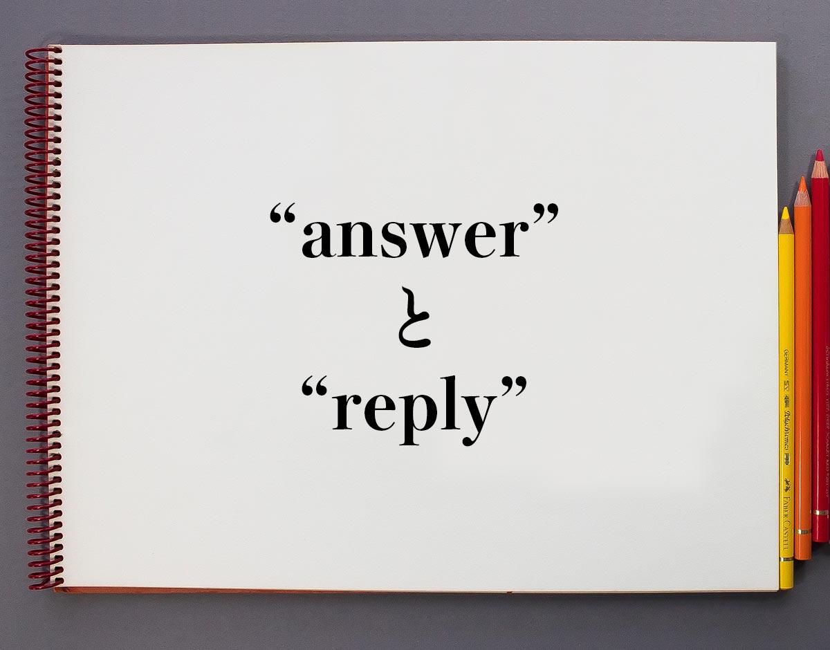 「answer」と「reply」の違い