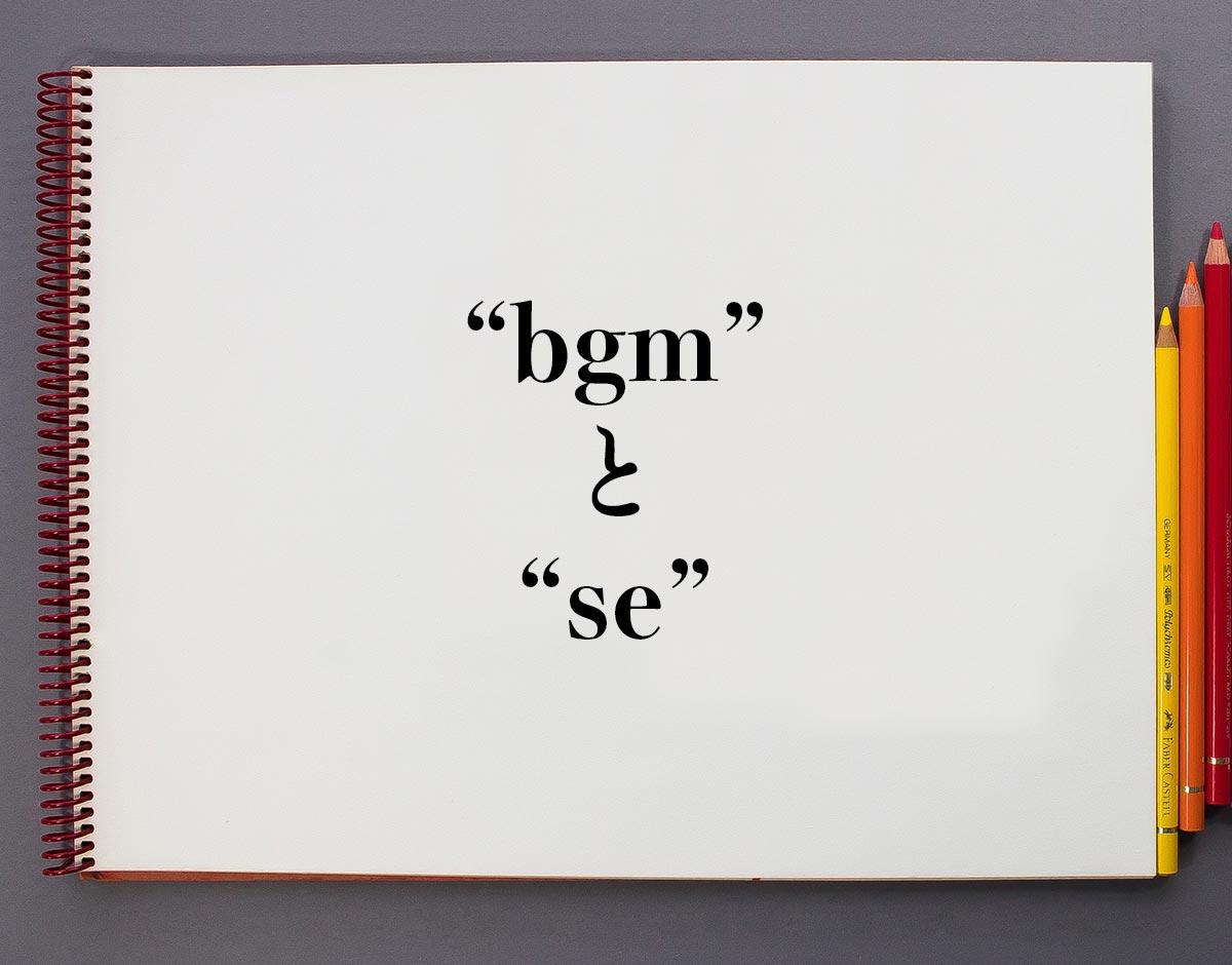「bgm」と「se」の違い