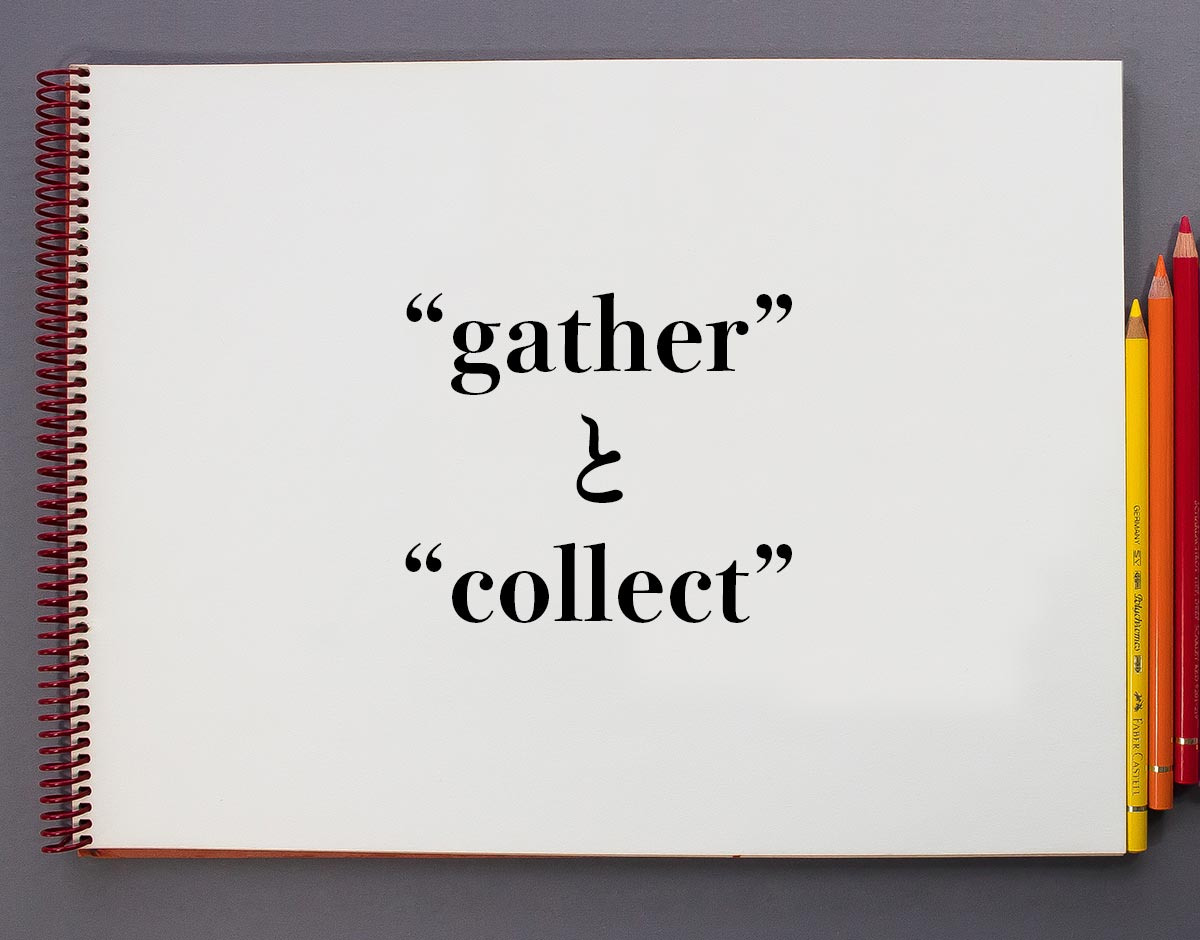 「gather」と「collect」の違い