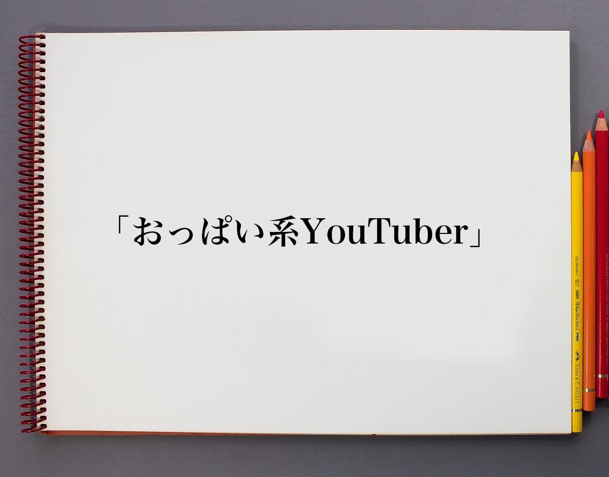 「おっぱい系YouTuber」とは