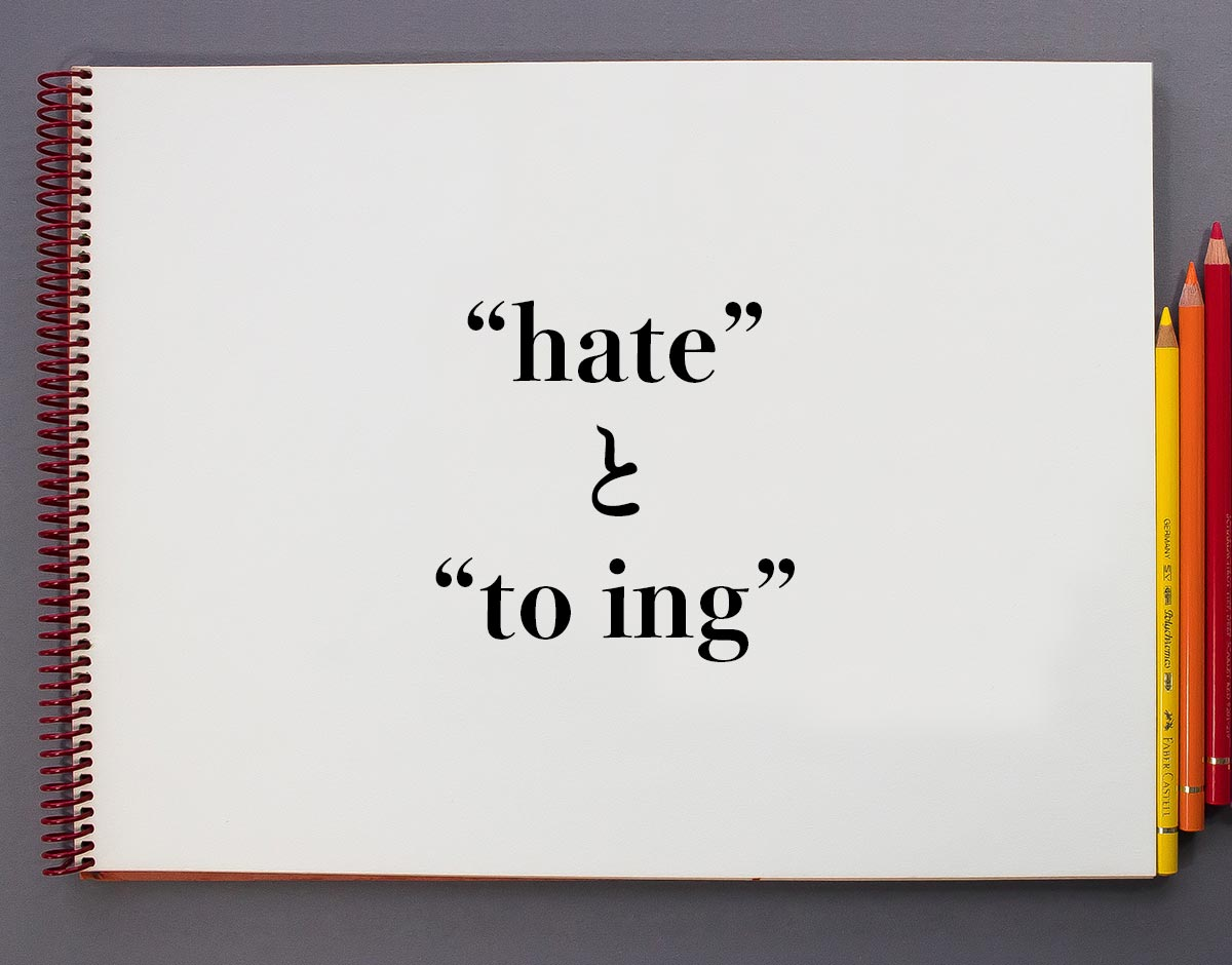 「hate」と「to ing」の違い