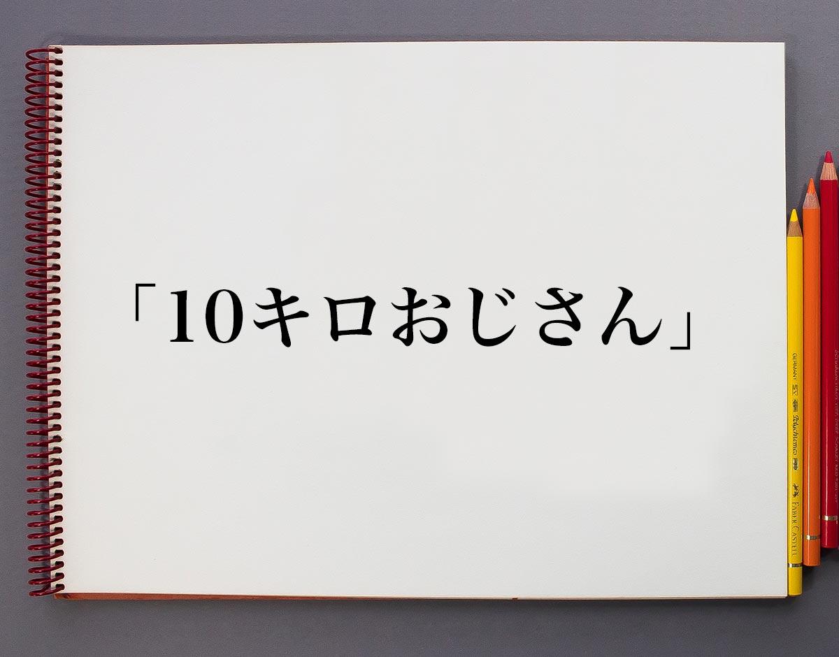 「10キロおじさん」とは意味