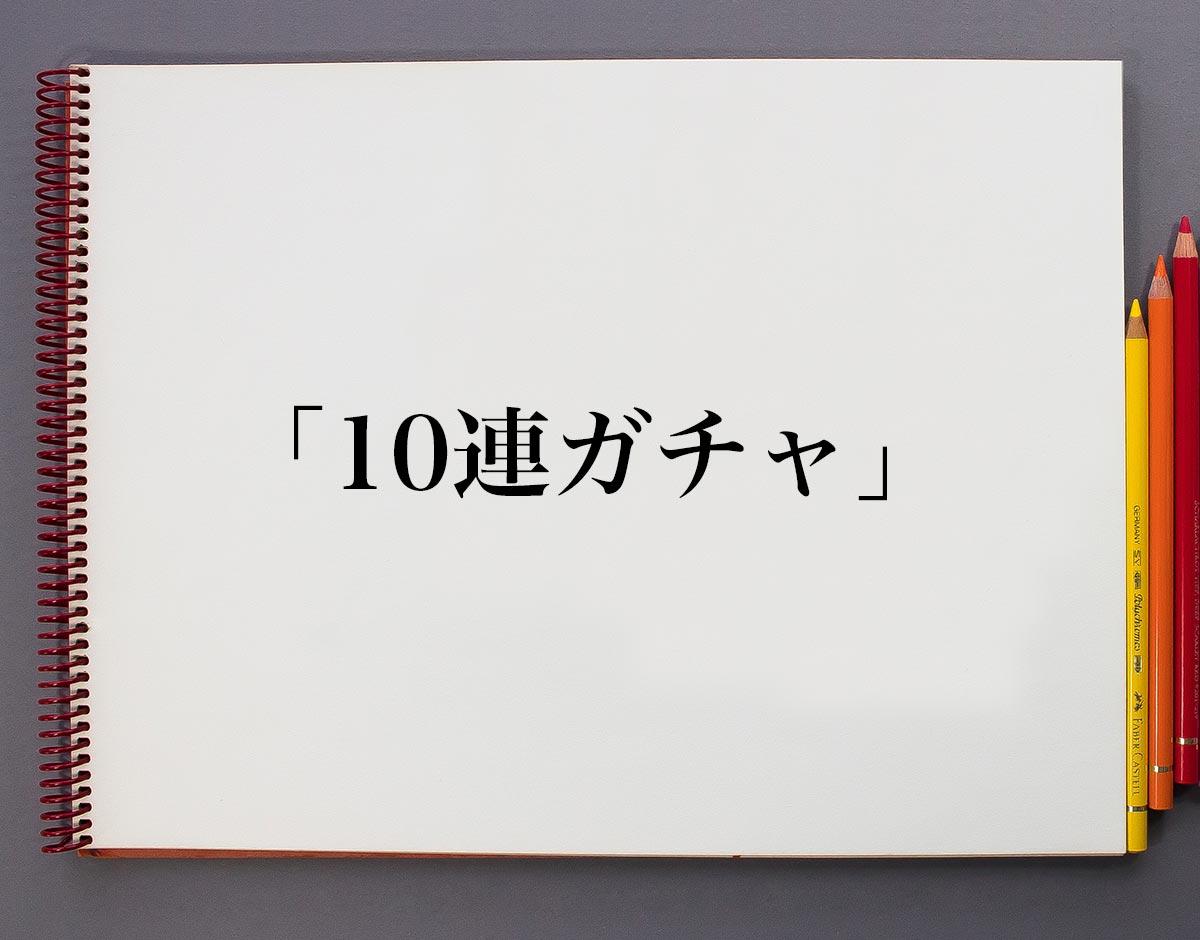 「10連ガチャ」とは意味