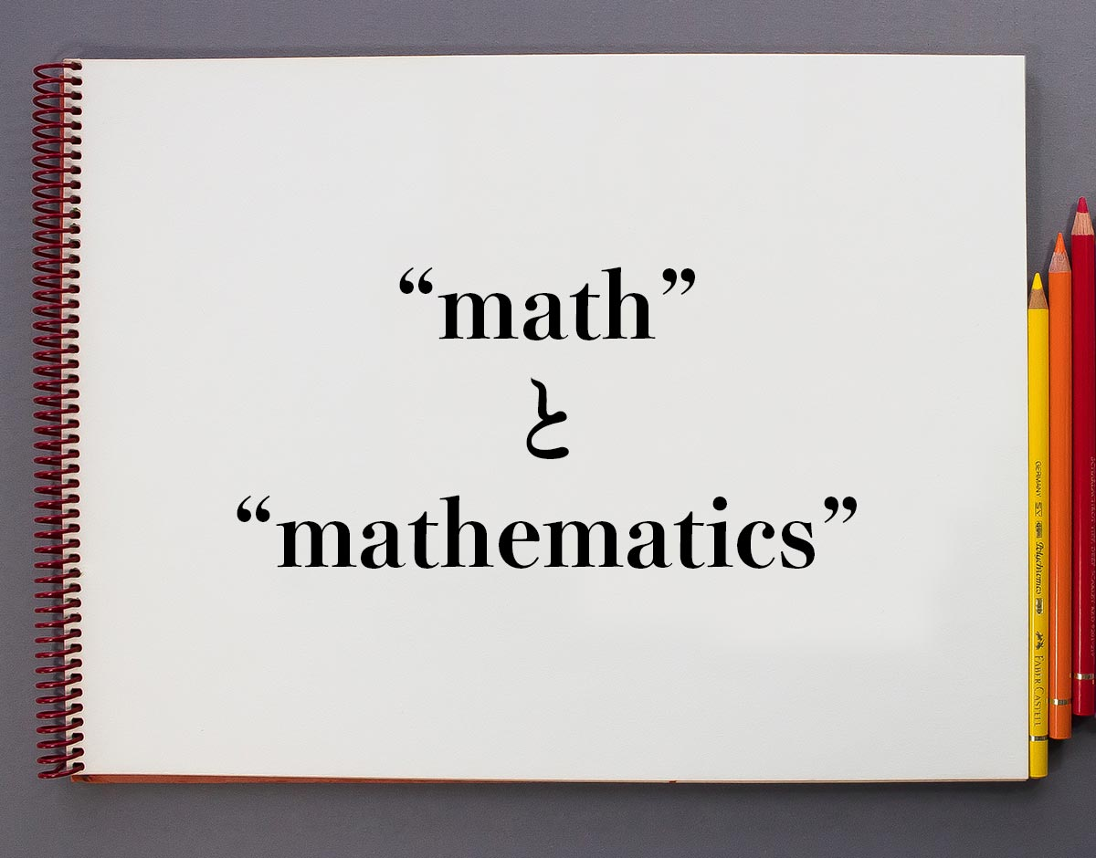 「math」と「mathematics」の違い