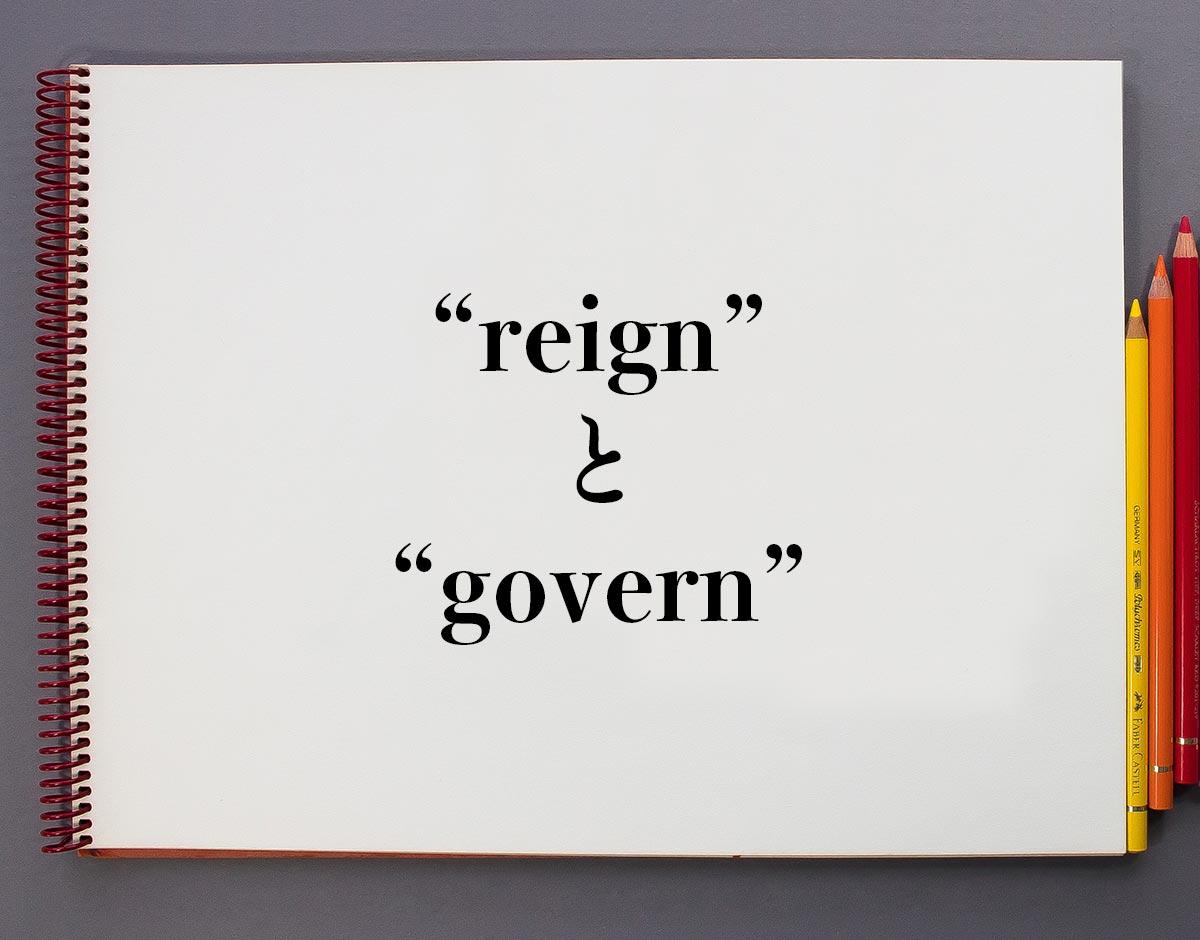 「reign」と「govern」の違い