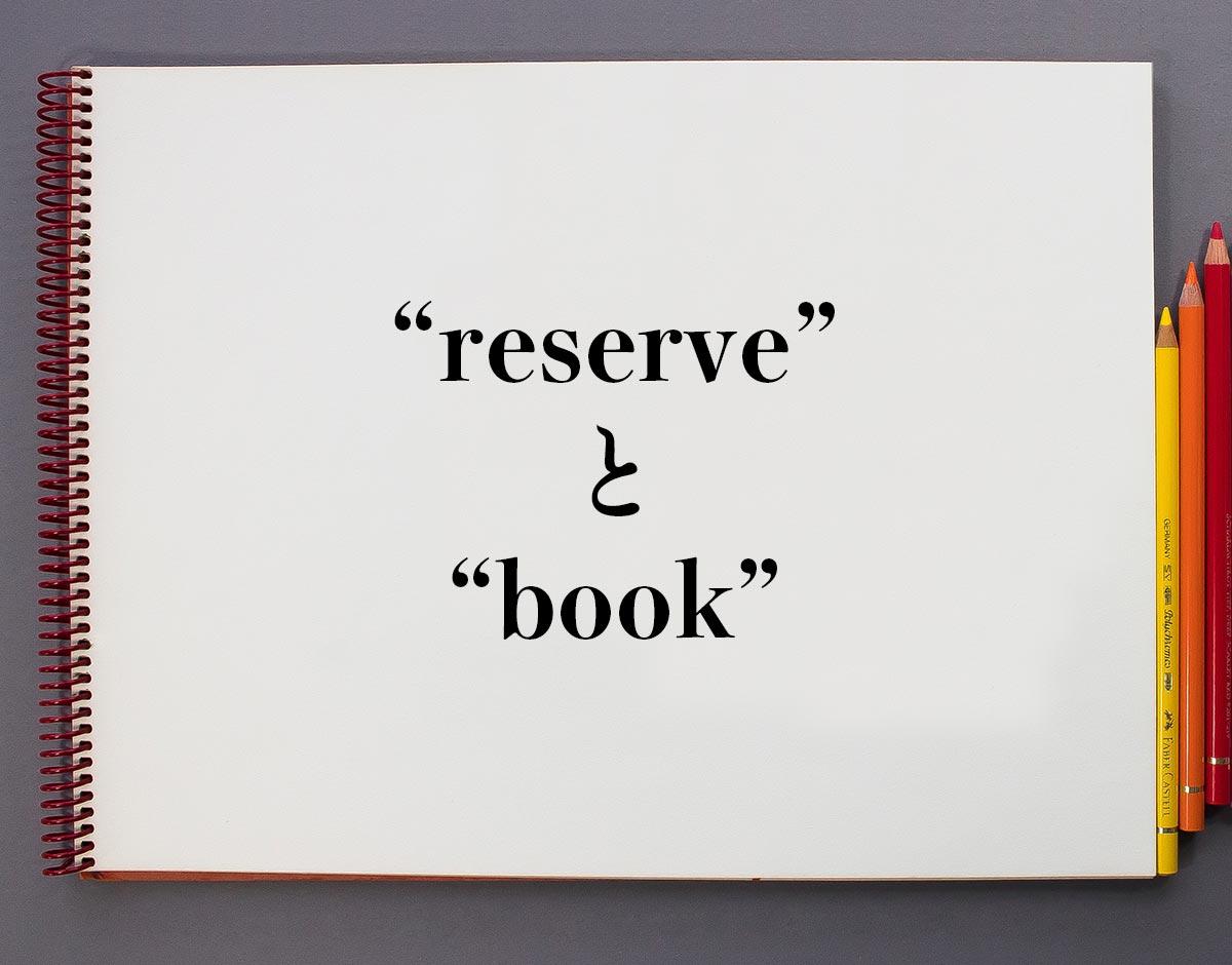 「reserve」と「book」の違い