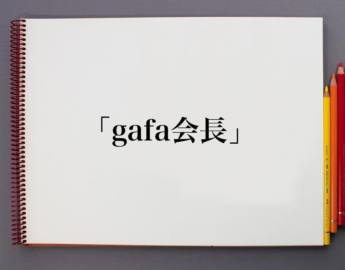 「gafa会長」とは意味