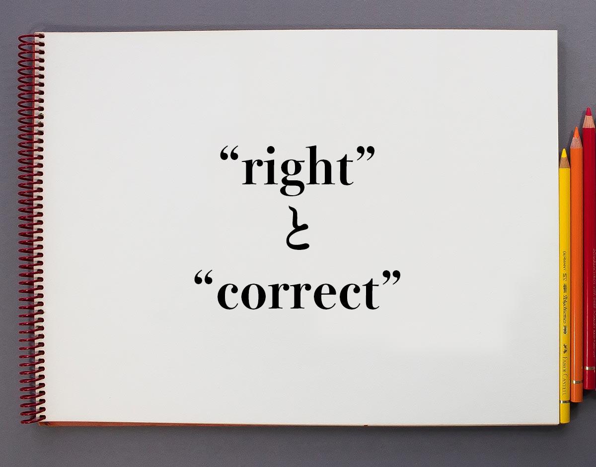 「right」と「correct」の違い