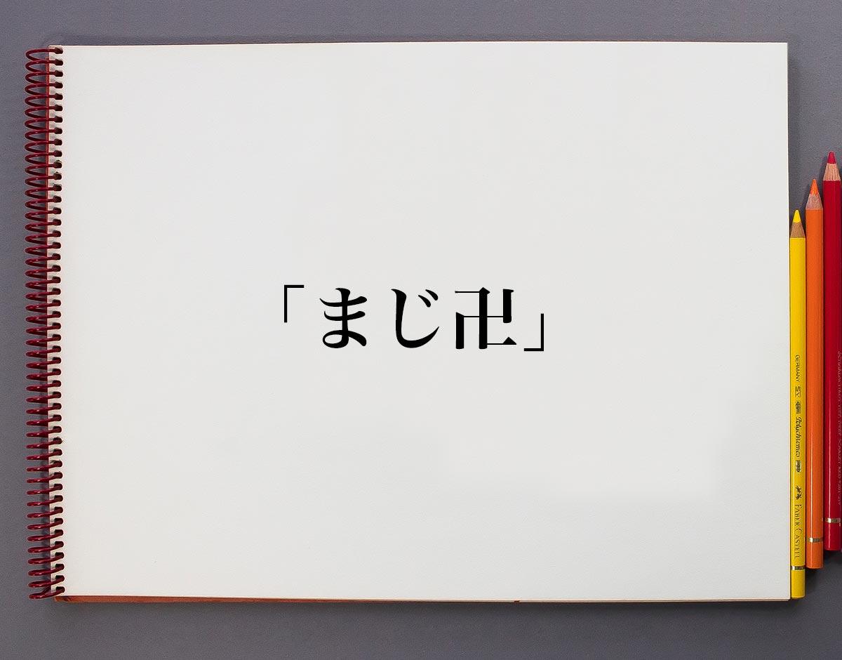 「まじ卍」とは