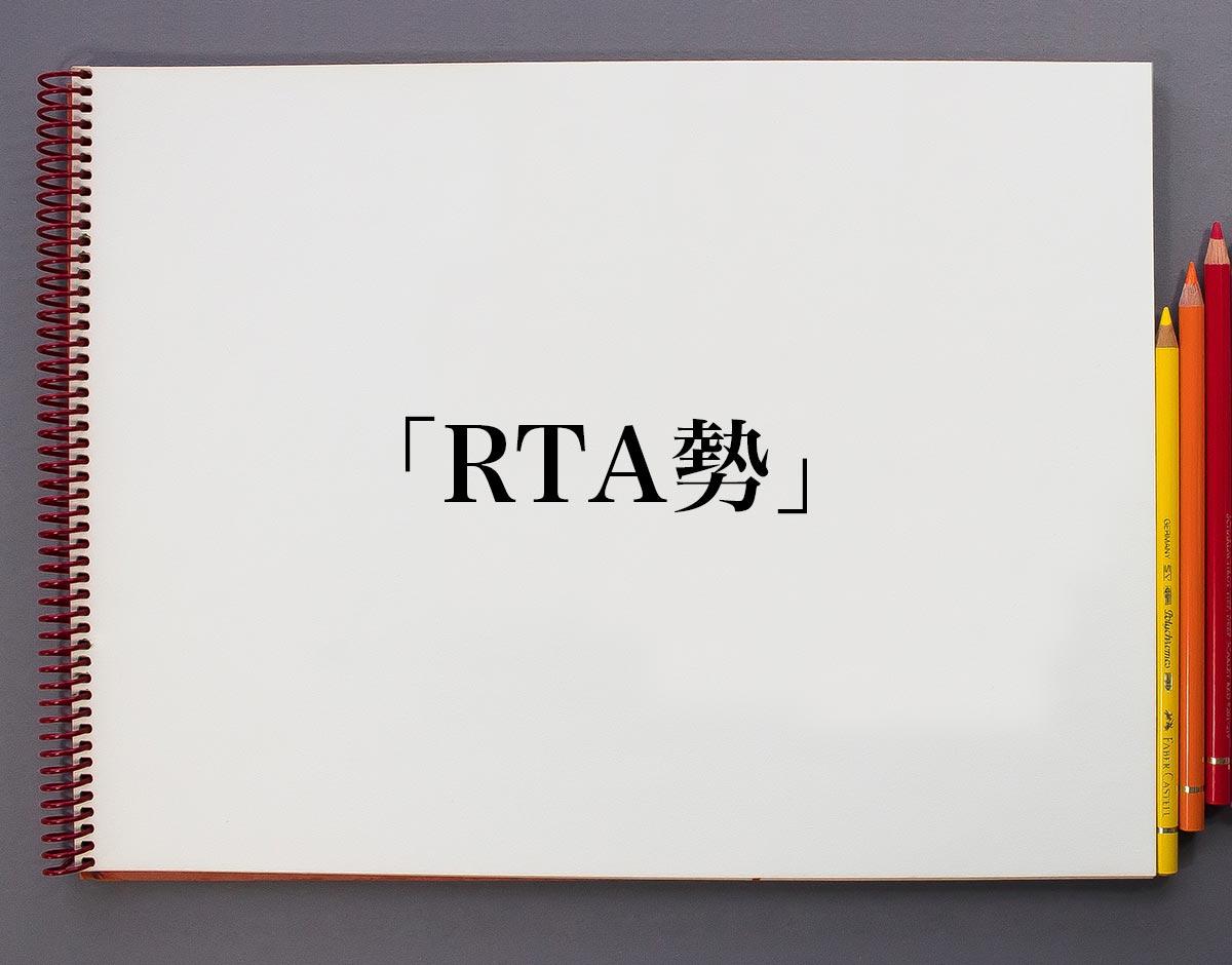 「RTA勢」とは意味