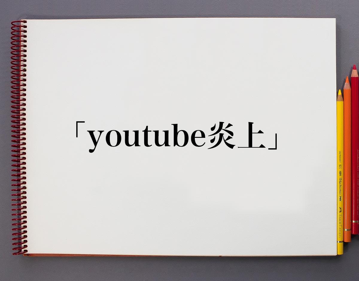 「youtube炎上」とは意味