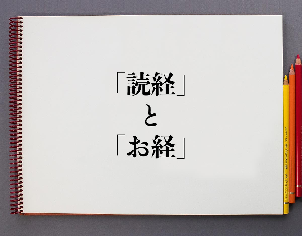 「読経」と「お経」の違い