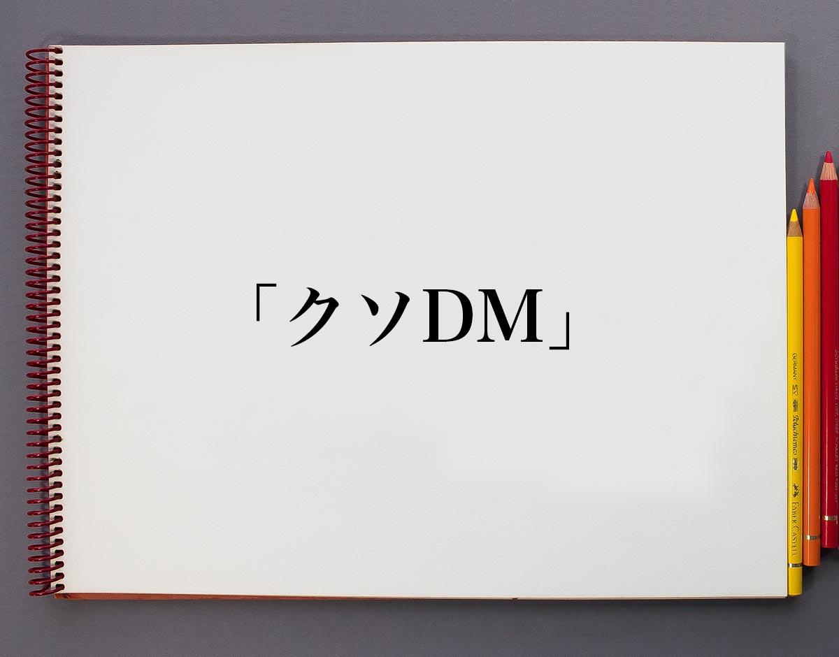 「クソDM」とは?